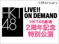 2013年11月26日(火) HKT48劇場2周年記念特別公演