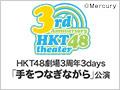 【リバイバル配信】2014年11月19日(水) HKT48劇場3周年3days「手をつなぎながら」公演
