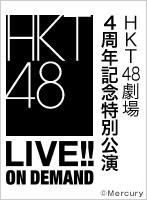 2015年11月26日(木) HKT48劇場4周年記念 特別公演