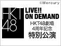 【リバイバル配信】2015年11月26日(木) HKT48劇場4周年記念 特別公演