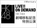 【リバイバル配信】2016年3月31日(木) HKT48劇場移転記念特別公演