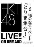 2021年2月19日(金) 配信イベント「とりま集合!」