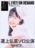 2021年10月10日(日) 運上弘菜ソロ公演「WHITE」