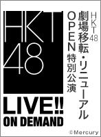 2016年4月28日(木)「HKT48劇場移転・リニューアルOPEN特別公演」