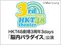 2014年11月20日(木) HKT48劇場3周年3days「脳内パラダイス」公演