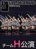 【リバイバル配信】2018年9月10日(月) チームH「RESET」初日公演