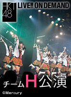 【リバイバル配信】2013年2月13日(水) チームH「手をつなぎながら」公演