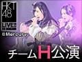 2015年3月8日(日)17:00~ チームH「最終ベルが鳴る」公演