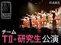 【リバイバル配信】2016年12月21日(水) チームTII+研究生「手をつなぎながら」 初日公演
