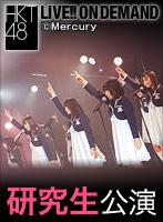 2013年9月24日(火) 研究生「PARTYが始まるよ」公演
