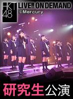 2014年3月23日(日)17:00~ 研究生「脳内パラダイス」公演