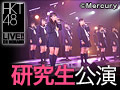 【コメンタリー映像付/月額特典】2014年3月2日(日)12:30~ 研究生「脳内パラダイス」公演
