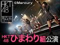 2015年5月17日(日)17:00~ ひまわり組「パジャマドライブ」公演