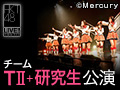 2017年7月6日(木) チームTII+研究生「手をつなぎながら」公演 山内祐奈 生誕祭