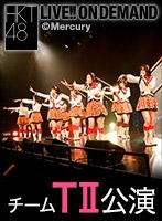 2021年4月13日(火) チームTII「手をつなぎながら」公演