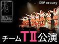 【コメンタリー映像付/月額特典】2019年7月13日(土) チームTII「手をつなぎながら」公演