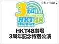 2014年11月22日(土) HKT48劇場 3周年記念特別公演