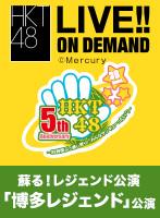 【リバイバル配信】2016年11月25日(金)20:00~ 蘇る!レジェンド公演 「博多レジェンド」公演