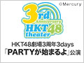 【リバイバル配信】2014年11月21日(金) HKT48劇場3周年3days「PARTYが始まるよ」公演