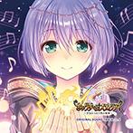 あいりすミスティリア! ORIGINAL SOUND TRACK Vol.4
