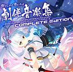 絆きらめく恋いろは Original Soundtrack 劇伴音楽集 Complete Edition