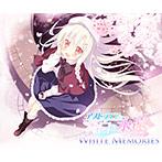 WHITE MEMORIES アストラエアの白き永遠Finale オリジナルサウンドトラック