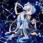 アニメ「planetarian 〜ちいさなほしのゆめ〜」エンディング&イメージソング「Twinkle Starlight / Worlds Pain」
