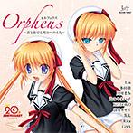 Orpheus 〜君と奏でる明日へのうた〜