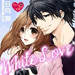 White Love【CV:かぐや凛子/蝦押丈】