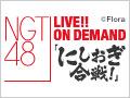 2017年6月14日(水) 「にしおぎ合戦!」