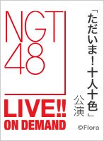 2019年10月11日(金) 「ただいま!十人十色」公演