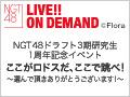 【緊急編成!藤崎未夢特集】2019年2月25日(月) NGT48ドラフト3期研究生 1周年記念イベント ここがロドスだ、ここで跳べ!~選んで頂きありがとうございます!~