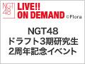 【緊急編成!藤崎未夢特集】2020年2月24日(月)17:30~ NGT48ドラフト3期研究生 2周年記念イベント