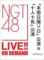 2020年10月11日(日)12:00~ 「本間日陽ソロ」公演&「十人十色」公演