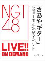 2021年9月15日(水) 「さあやギター」配信1周年記念イベント