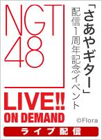 【ライブ】9月15日(水) 「さあやギター」配信1周年記念イベント