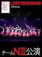 【リバイバル配信】2016年1月11日(月) チームNIII 「PARTYが始まるよ」公演 初日公演