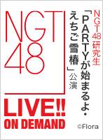 2018年5月18日(金) 研究生「PARTYが始まるよ・えちご雪椿」公演