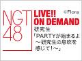 2019年3月15日(金) 研究生「PARTYが始まるよ~研究生の息吹を感じて!~」公演