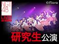 2020年2月13日(木) 研究生「PARTYが始まるよ」公演