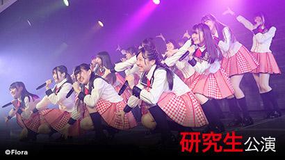 【ライブ】2月23日(日)12:30~ 研究生「PARTYが始まるよ」公演