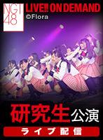 【ライブ】10月16日(水) 研究生「PARTYが始まるよ」公演