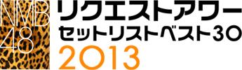 NMB48リクエストアワーセットリストベスト30 2013