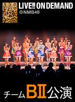 2018年12月12日(水) チームBII「恋愛禁止条例」公演 太田夢莉 生誕祭