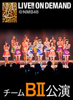 2018年5月3日(木) チームBII「恋愛禁止条例」公演