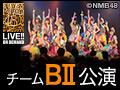 【アーカイブ】【山田寿々セレクト】2019年3月13日(水) チームBII「2番目のドア」公演 初日