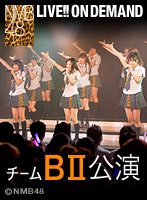 2013年8月9日(金) チームBII公演 黒川葉月 生誕祭