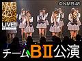 2016年12月9日(金) チームBII「逆上がり」公演 薮下柊 生誕祭