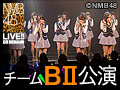 2016年4月21日(木) チームBII「逆上がり」公演 松岡知穂 生誕祭