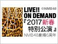 2017年1月1日(日)『2017新春特別公演』 NMB48劇場6周年